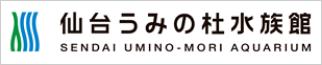 ロゴ:仙台うみの杜水族館